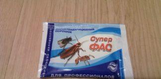фас от тараканов